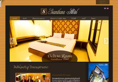 ภาพแสดงผลงานออกแบบเว็บไซต์ โรงแรมสยามธนา - สตอมส์เว็บ | บริษัทรับทำเว็บไซต์ ออกแบบเว็บไซต์ หาดใหญ่ สงขลา ภูเก็ต ตรัง กระบี่ สตูล พัทลุง
