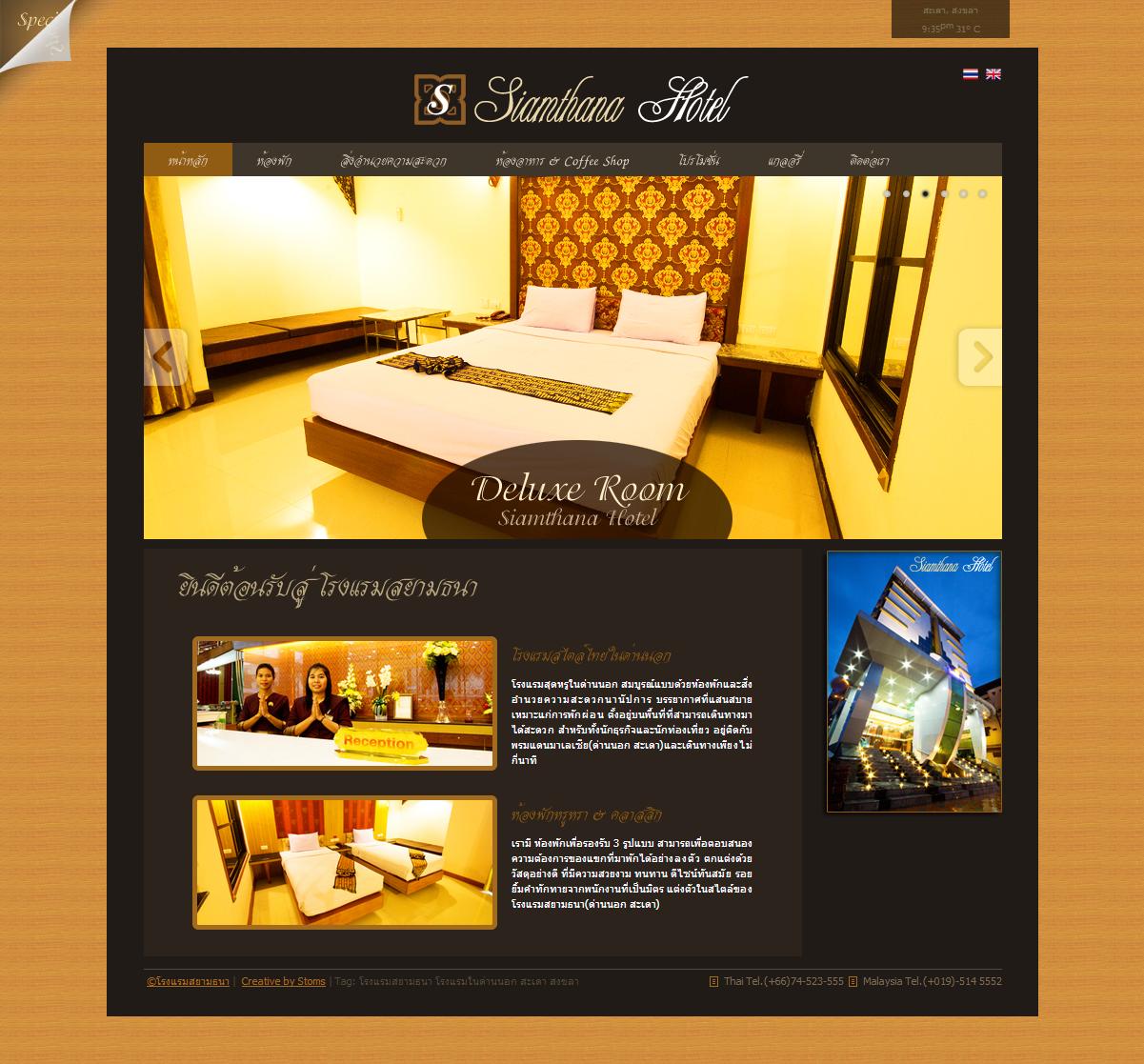 ภาพแสดงผลงานออกแบบเว็บไซต์ โรงแรมสยามธนา