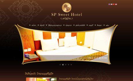 ผลงานรับทำเว็บไซต์ลูกค้าโรงแรมเอสพีสวีทด่านนอก