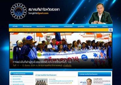 ภาพตัวอย่างทำเว็บไซต์บริษัท| รับทำเว็บไซต์,ออกแบบเว็บไซต์ สมาคมกีฬาจังหวัด